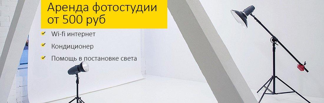 /arenda-fotostudii